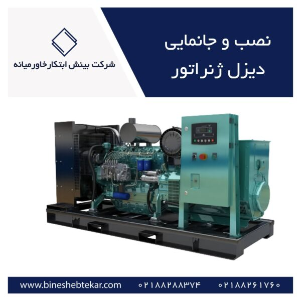 diesel generators installation and placement