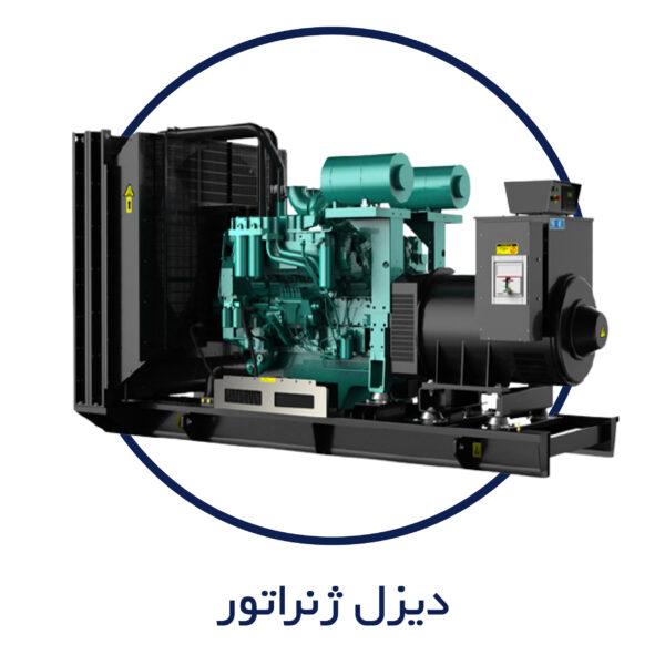 diesel energie bineshebtekar products