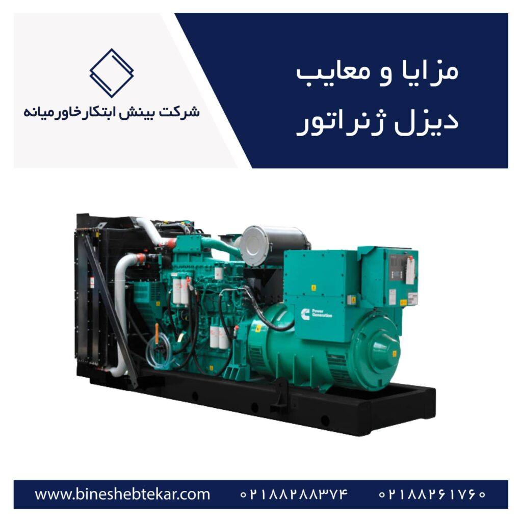diesel energe bineshebtekar