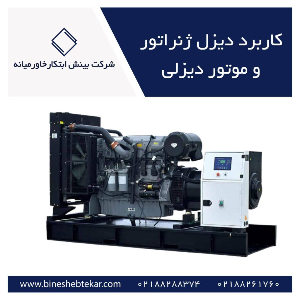 diesel generator application