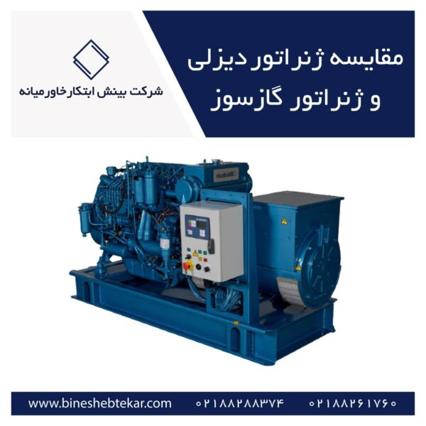 diesel generator and gaz generator