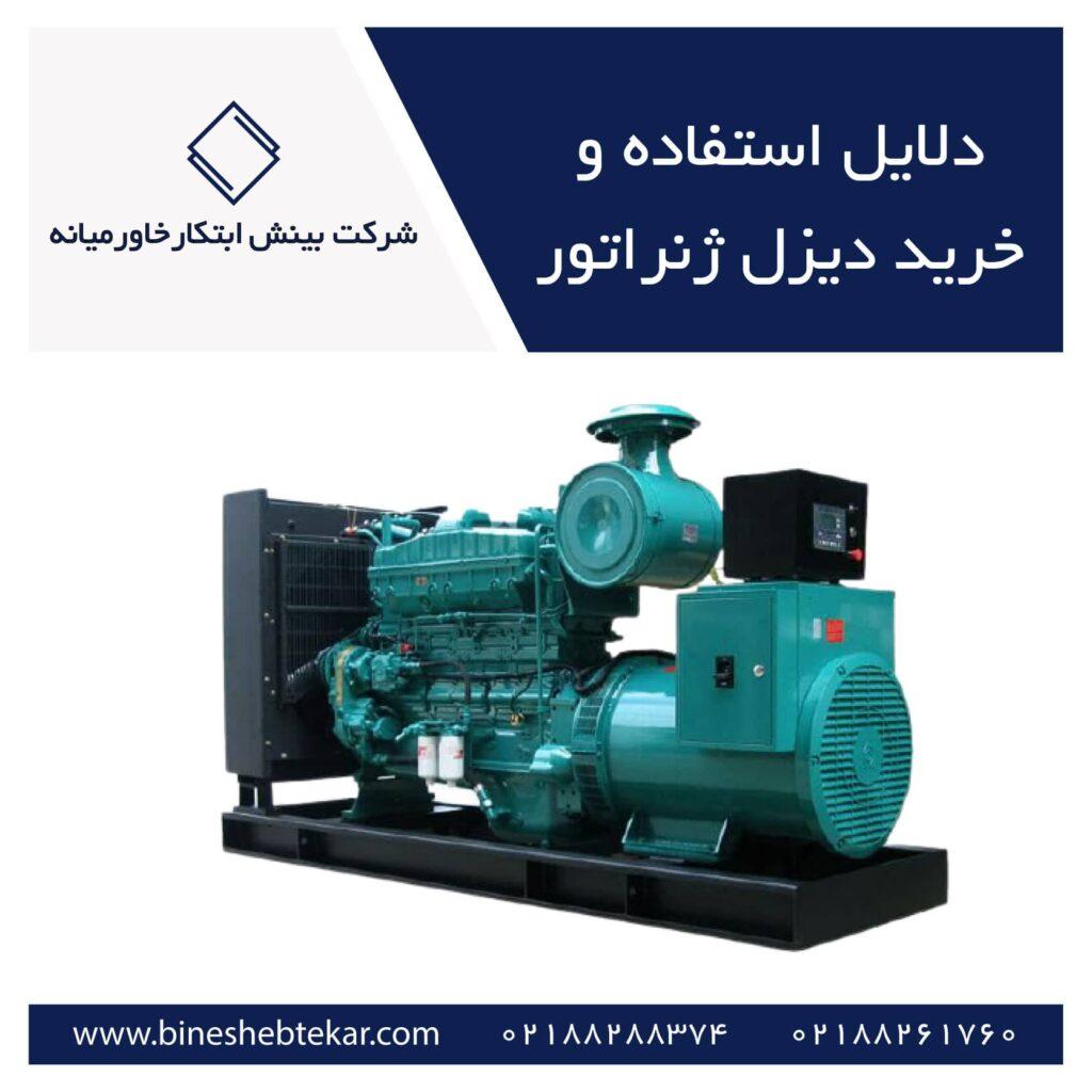 diesel generator bineshebtekar buy