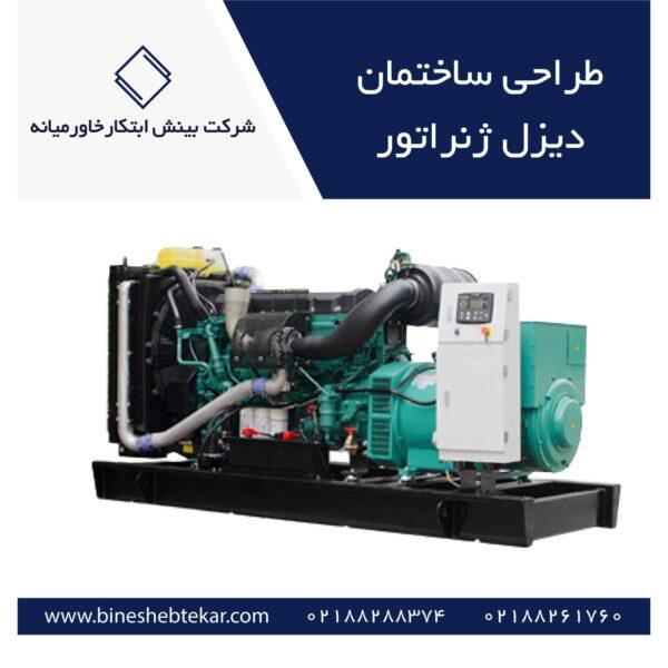 building diesel generator