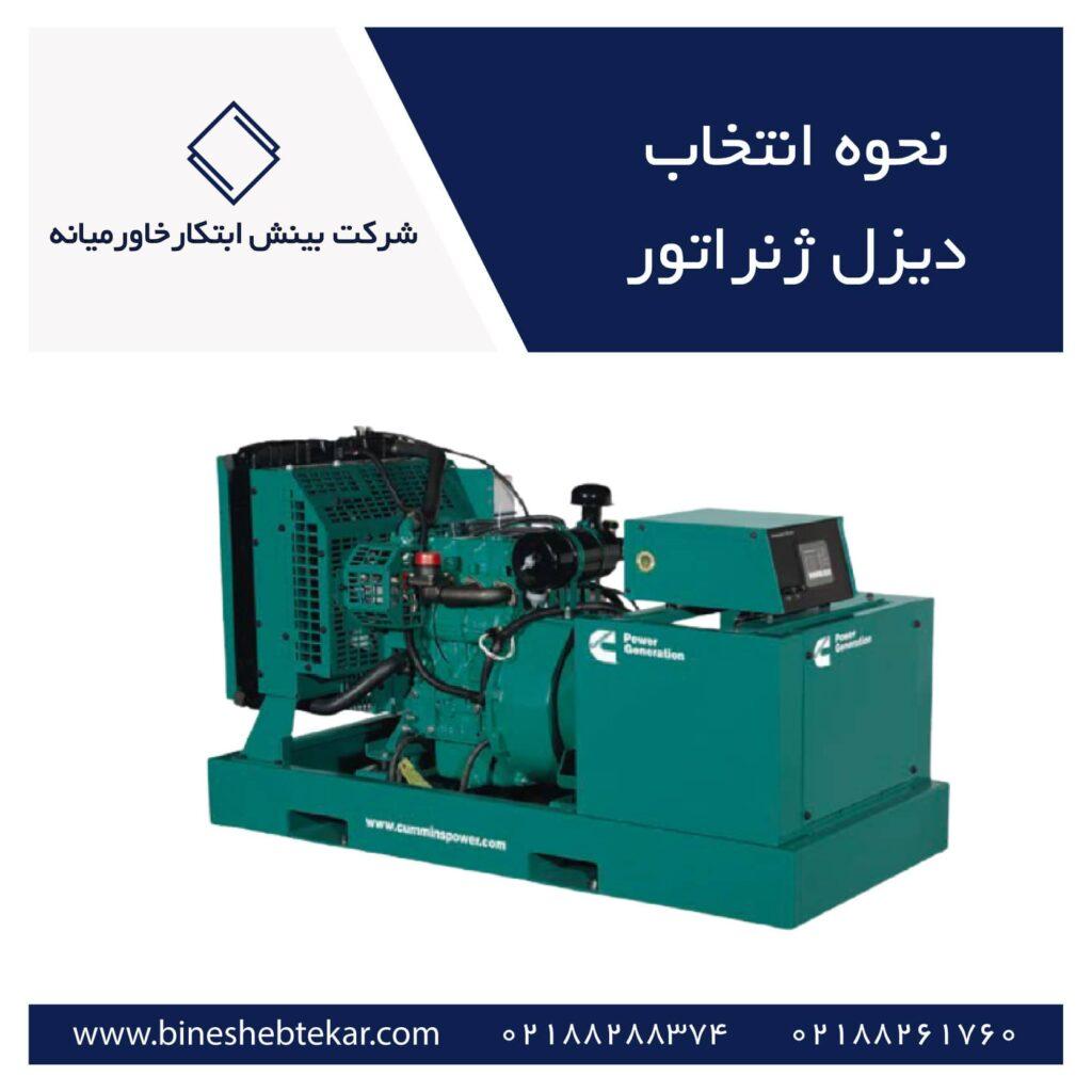 how to choose a diesel generator bineshebtekar