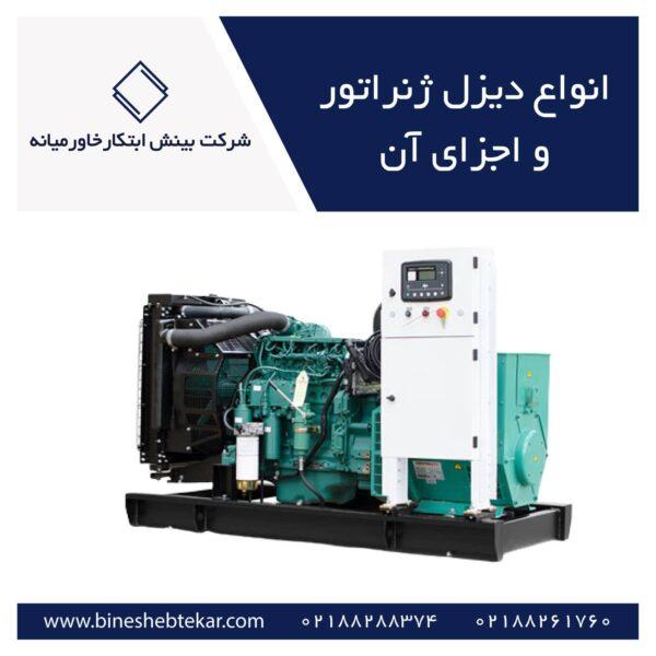 types diesel generators
