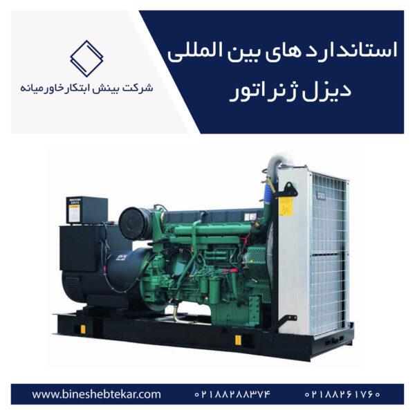standard diesel generator